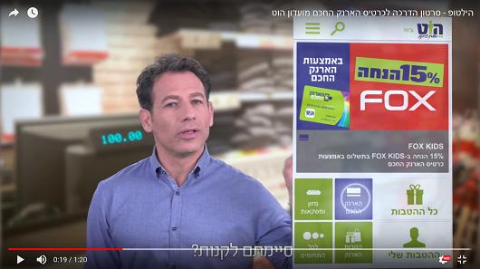 סרטון פרסומי לאפליקציה כרטיס הארנק החכם
